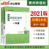 中公教育2019贵州省农村信用社招聘考试一本通 历年真题全真模拟 2本套