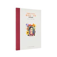 《弗里达・卡罗:燃烧的画像》名人传记系列绘本 墨西哥传奇画家 读小库7-9岁 10-12岁