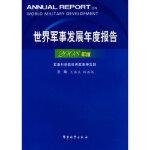 【旧书二手书9成新】世界军事发展年度报告(2008年版) 王春生 等 9787802371484 军事科学出版社