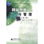 网站开发与管理 张李义,孟健,陈为思 高等教育出版社 9787040230130