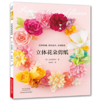 【正版直发】立体花朵剪纸 〔日〕山本惠美子,陈亚敏 河南科学技术出版社 9787534991653
