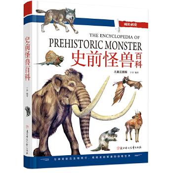 史前怪兽百科 小学生 成长必读 注音版逼真的彩图和通俗易懂的讲解为你揭开史前动物的神秘面纱