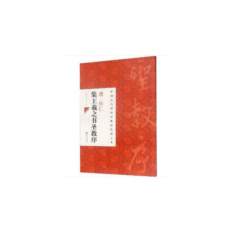 中国古代碑帖经典彩色放大本:怀仁集王羲之书圣教序(升级版) 原碑拓本,高清放大,适合初学者
