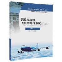 涡轮发动机飞机结构与系统(AV)(上)(第2版) 张鹏 9787302474821
