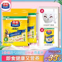 西麦 纯燕麦片700gx2袋 独立小袋装即食 冲饮未添加蔗糖燕麦原味早餐