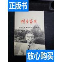 [二手旧书9成新]情系家园 记旅美爱国学者赵启海教授(内有签名)