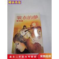 【二手九成新】皇冠丛书梦的衣裳1980年初版琼瑶皇冠