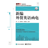 新编外贸英语函电(电子书)