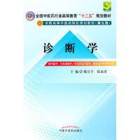 """诊断学---全国中医药行业高等教育""""十二五""""规划教材(第九版)"""