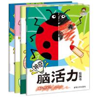 神奇脑活力绘画书(套装共4册)