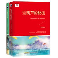 张天翼经典童话:《宝葫芦的秘密》+《大林和小林》