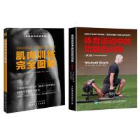 肌肉训练图解+体育运动中的功能性训练 第2版 荒川裕志著 家训练篇 健身房器械篇和健身房自由力量篇 肌肉训练计划健身有