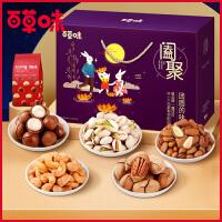 【百草味-阖聚坚果礼大礼包1928g】12袋每日网红零食干果一整箱*盒装