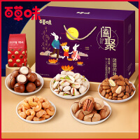 百草味-巨型全坚果大礼包2168g/14袋 中秋*零食干果混合礼盒装