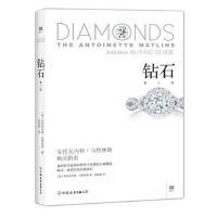 钻石 安托瓦内特.马特林斯