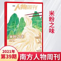 【2021年6月17期】南方人物周刊2021年第18期总第676期 封面马黛云搭桥者与铸 时政新闻期刊 现货