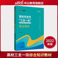 """中公教育2020高校毕业生""""三支一扶""""选拔招募考试辅导教材:综合知识"""
