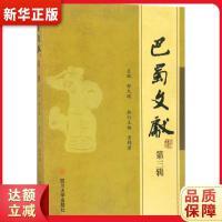 巴蜀文献 舒大刚 主编 9787569001730 『新华书店 品质保障』