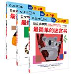 公文式教育丛书―最简单的动手动脑益智书(2-3岁)