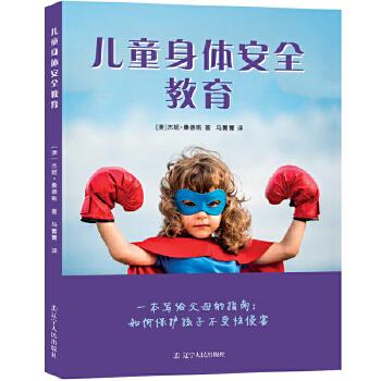 儿童身体安全教育 一本写给父母的指南:如何保护孩子不受性侵害--小萌童书