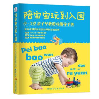 陪宝宝玩到入园北斗乐融优选出品 家庭中的早期教育指南和宝宝左右脑全脑开发,600个亲子游戏全力提升宝宝的智商和情商