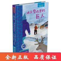 冰天雪地里的巨人/时差小绘本 洛朗斯・菲吉耶 著 绘本 少儿 浙江少年儿童出版社 正版图书