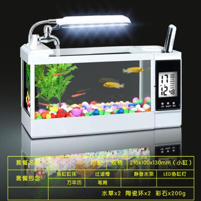 创意鱼缸桌面造景热带金鱼缸小鱼缸玻璃 鱼缸水族箱小
