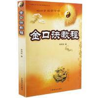 正版金口诀教程徐丙昕命理书籍金口诀术数五行经典周易六爻书