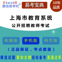 2018年上海市教育系统公开招聘教师考试易考宝典手机版