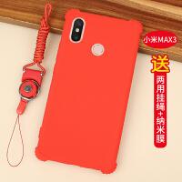 小米max3手机壳max2保护套硅胶全包超薄气囊防摔软壳mix2s男女款 红色 小米max3升级气囊