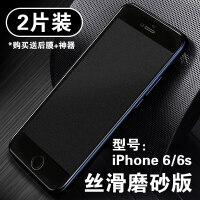 iPhone7钢化水凝膜苹果8磨砂6P全屏覆盖6s前后plussp手机7P全包i6包边软膜游戏专