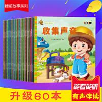 幼儿睡前故事大全注音版(全套60册) 0-幼儿睡前故事绘本(全套60册