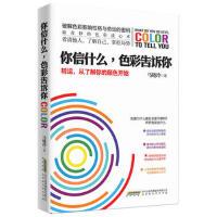你信什么,色彩告诉你:转运,从了解你的颜色开始