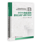中学生物新课程教材分析与教学设计 张小勇,夏茂林,赵广宇 科学出版社