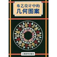 布艺设计中的几何图案,上海教育出版社,罗伯特・菲尔德(Field R.)9787544404266