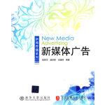 新媒体广告(新闻传播系列)