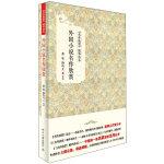 外国小说名作欣赏