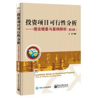 投资项目可行性分析――理论精要与案例解析(第3版)