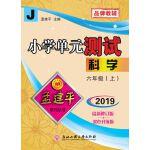 孟建平系列丛书:小学单元测试卷 六年级上 科学(2019年 教科版)