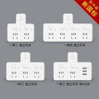 【支持礼品卡】一转二三四插排插座转换器智能USB无线扩展家用转换插头7jo