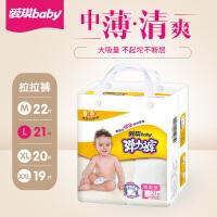 爱琪baby超棉柔拉拉裤男女婴儿宝宝通用尿不湿成长裤训练裤L21片a201