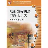 墙面装饰构造与施工工艺(建筑装饰专业) 赵志文 9787112085897 中国建筑工业出版社教材系列