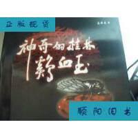 【二手旧书9成新】神奇的桂林鸡血石 /姜革文 广西师大出版社
