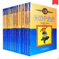林格伦作品集全套14册全集长袜子皮皮淘气包埃米尔儿童文学选集
