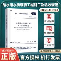 【官方正版】 GB 50141-2008 给水排水构筑物工程施工及验收规范 市政给排水管道施工质量验收规范 中国建筑工