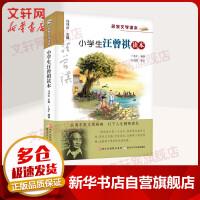 小学生汪曾祺读本 浙江少年儿童出版社