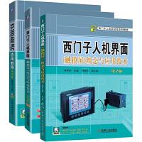 3册 S7-300/400PLC应用教程第3版+西门子人机界面(触摸屏)组态与应用技术第2版第3版 西门子s7300/