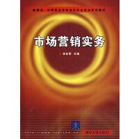 市场营销实务(新课改・中等职业学校会计专业实训系列教材)