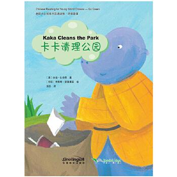 地球小公民系列汉语读物:环保故事 卡卡清理公园