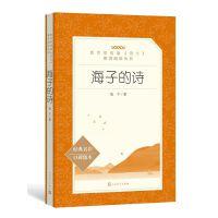 海子的诗 海子著 人民文学出版社 9787020137961